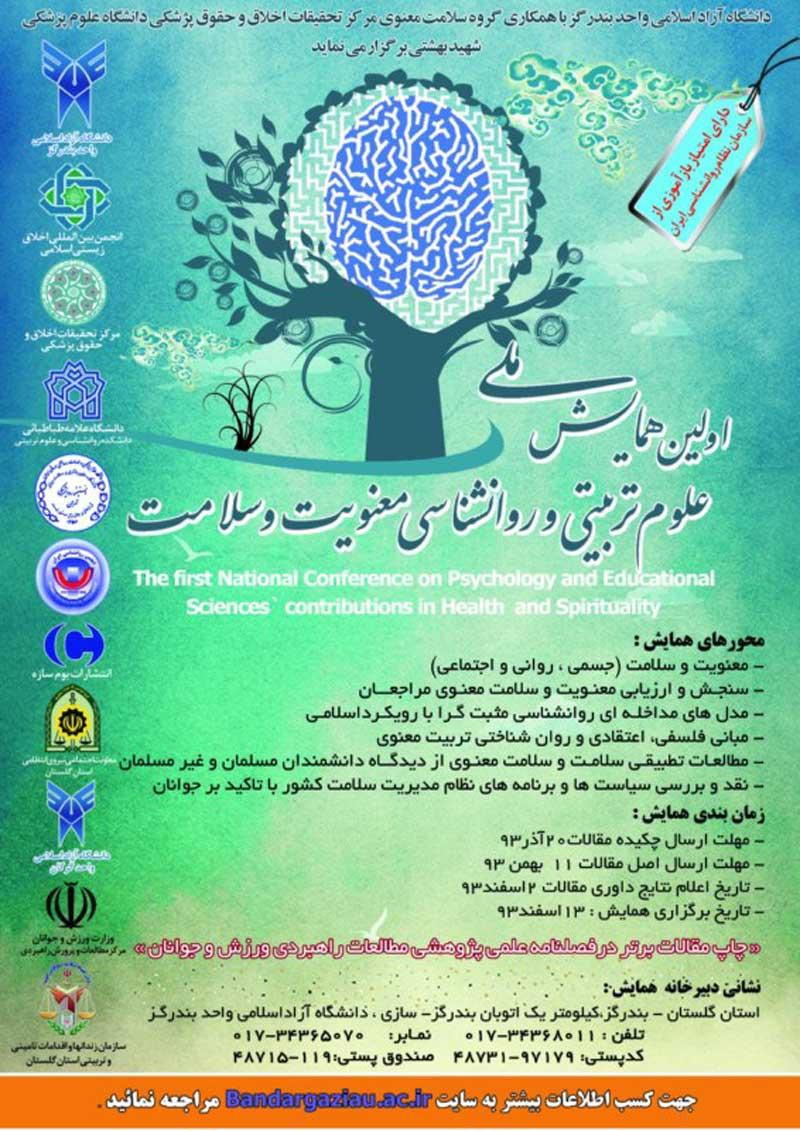 PESCHS01_poster
