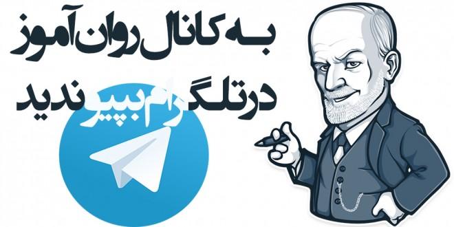 کانال+تلگرام+سایت+مدیر