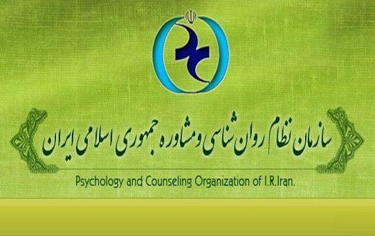 خبرنامه سازمان نظام روانشناسی و مشاوره