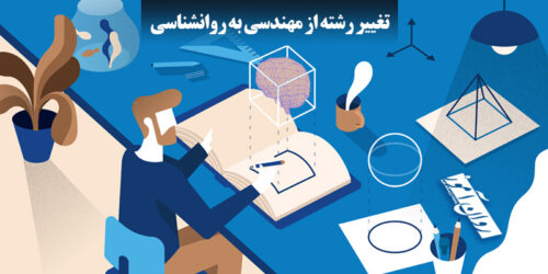 تغییر رشته از مهندسی به روانشناسی