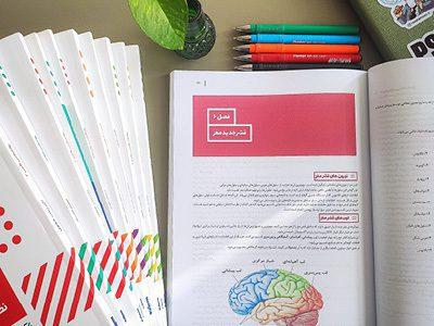 کتابهای کمک آموزشی