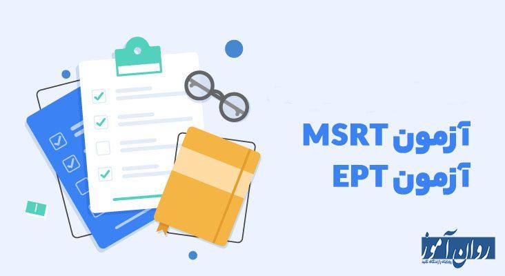زمان برگزاری آزمون زبان MSRT